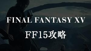 FF15の世界『イオス』と各国の歴史