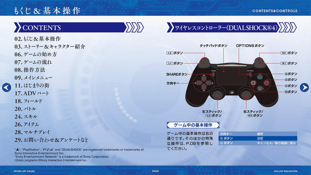 説明書PS4_01