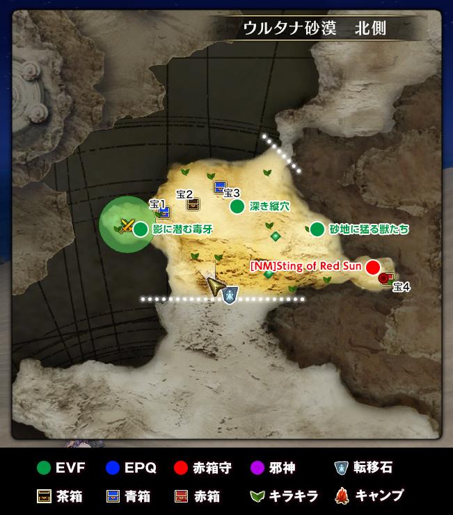 ウルタナ砂漠-北側