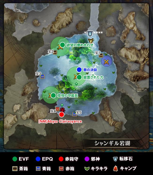 シャンギル岩湖