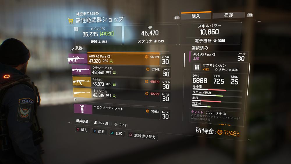 division 武器一覧