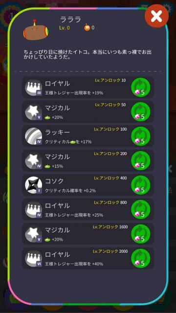 タップマイ塊魂基礎攻略02