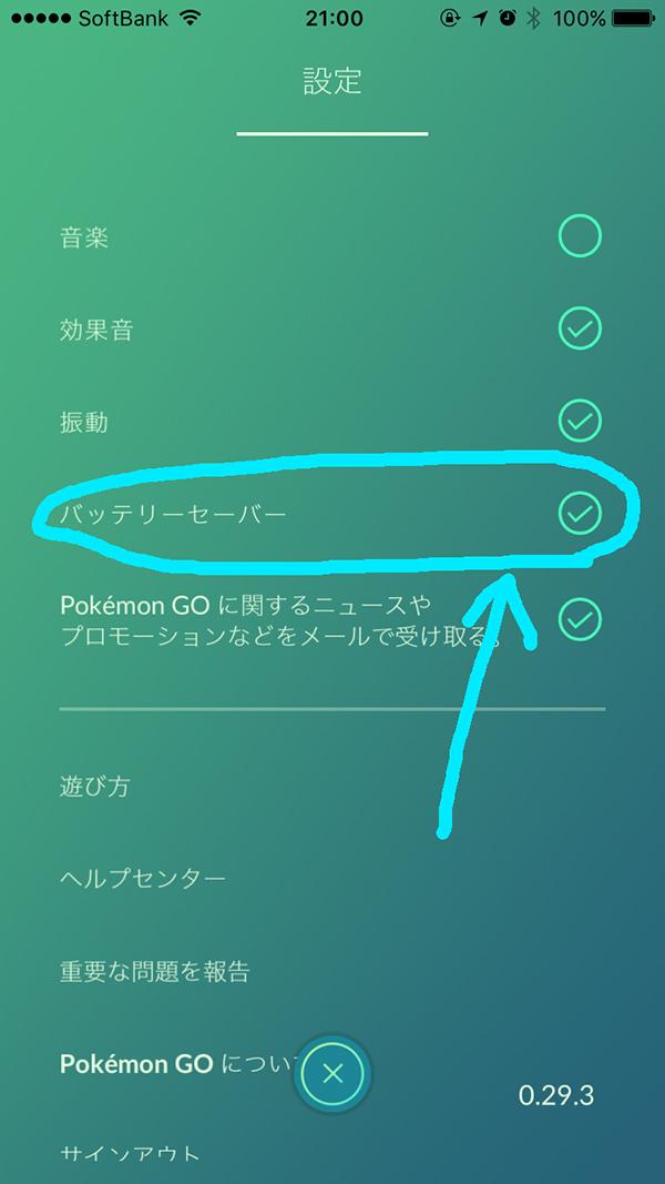 ポケモンGO_セーフ02