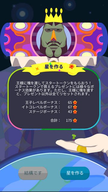 タップマイ塊魂02